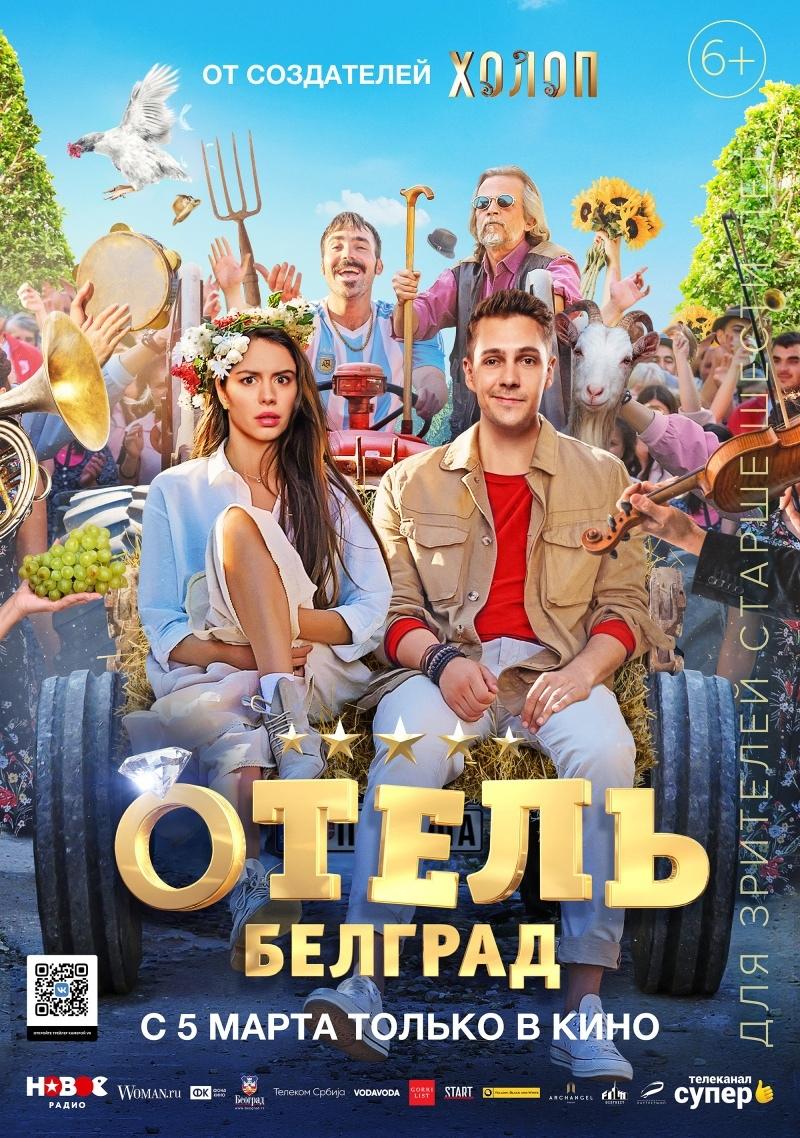 Комедия «Οтeль Бeлгрaд» (2020) HD