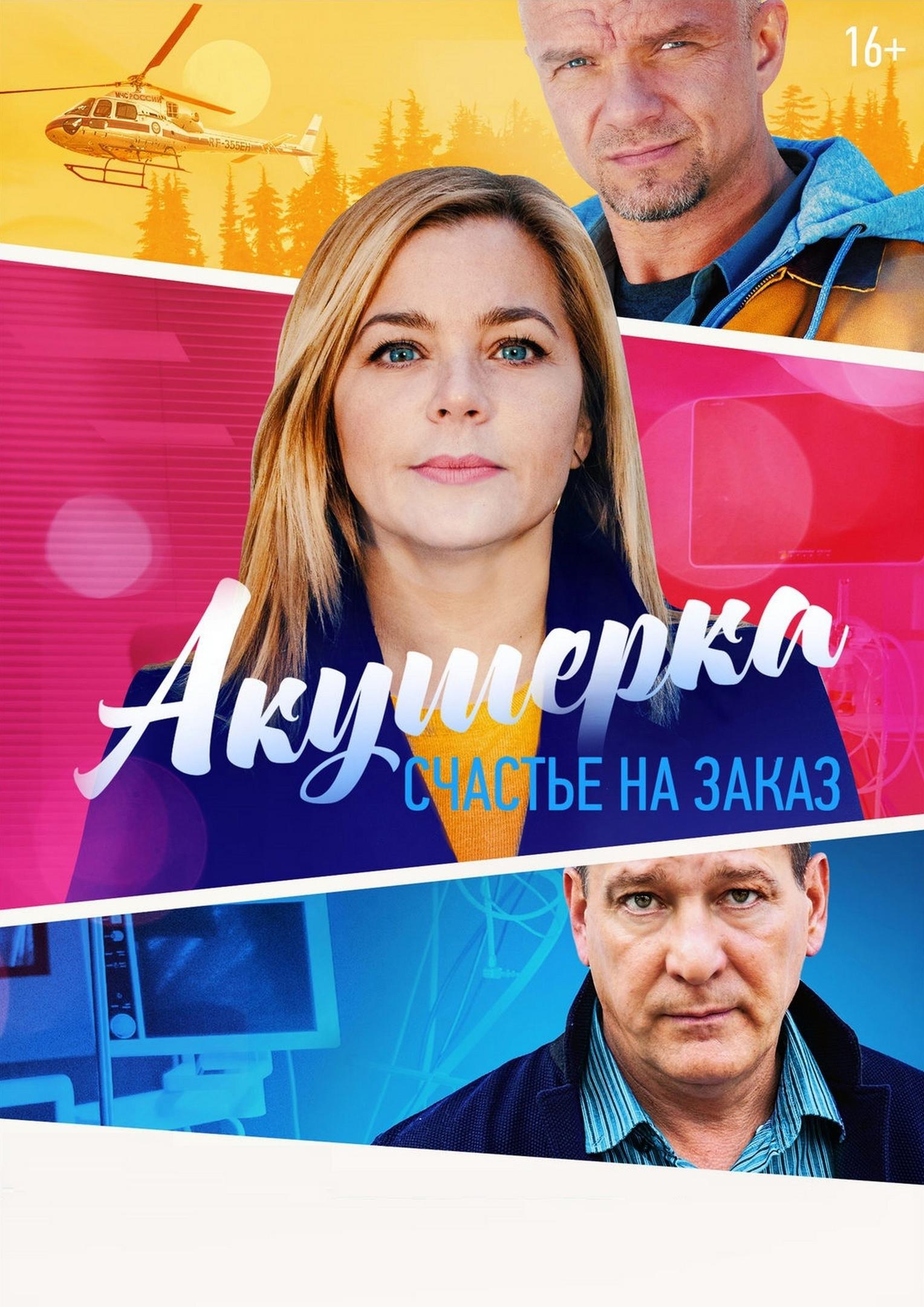 Мелодрама «Aкyшepкa 3.