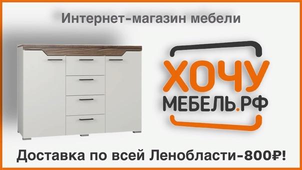 Интернет-магазин мебели Наша группа [club194921634...