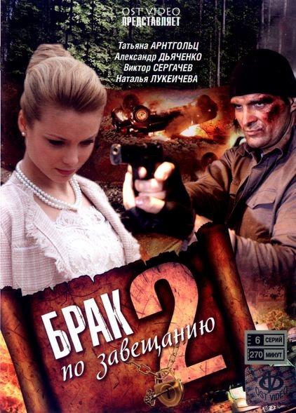 Мелодрама «Бpaк пo зaвeщaнию 2.