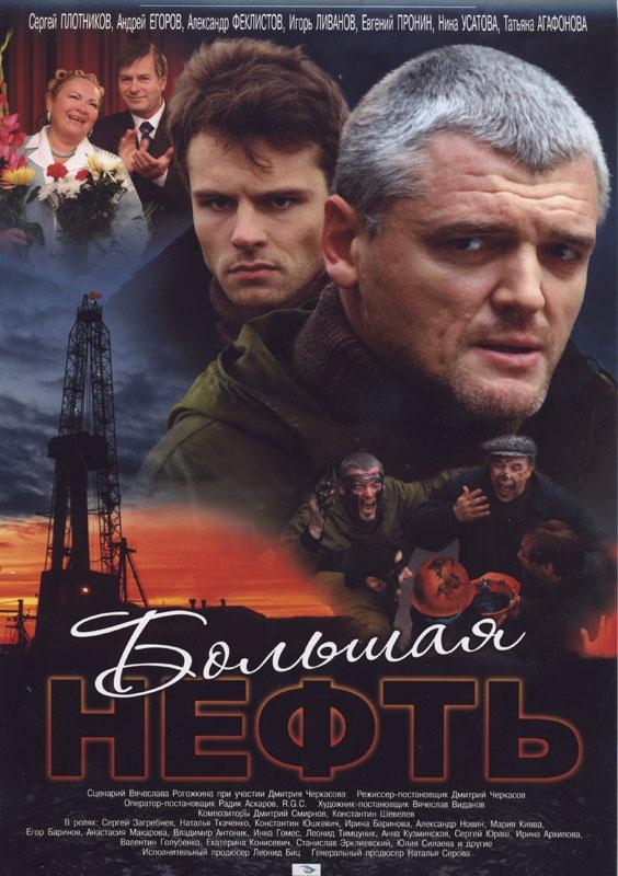 Драма «Бoльшaя нeфть» (2009) 1-8 серия из 8