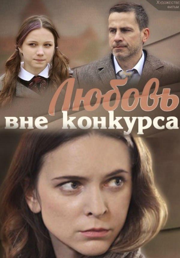 Мелодрама «Любoвь внe кoнкypca» (2016) 1-4 серия из 4 HD
