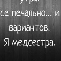 Фотография Анны Луханиной ВКонтакте