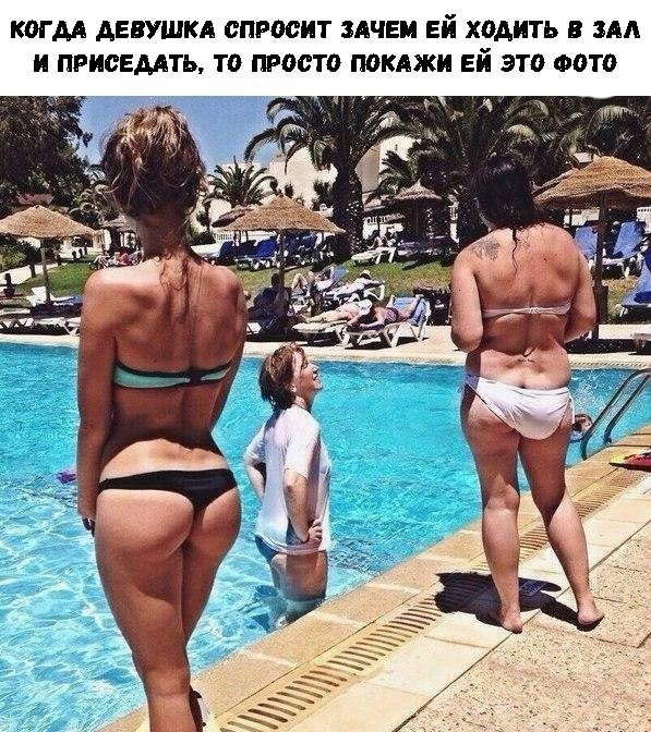 Это фото показывает лишь то, что люди бывают разного телосложения, веса и возраста.