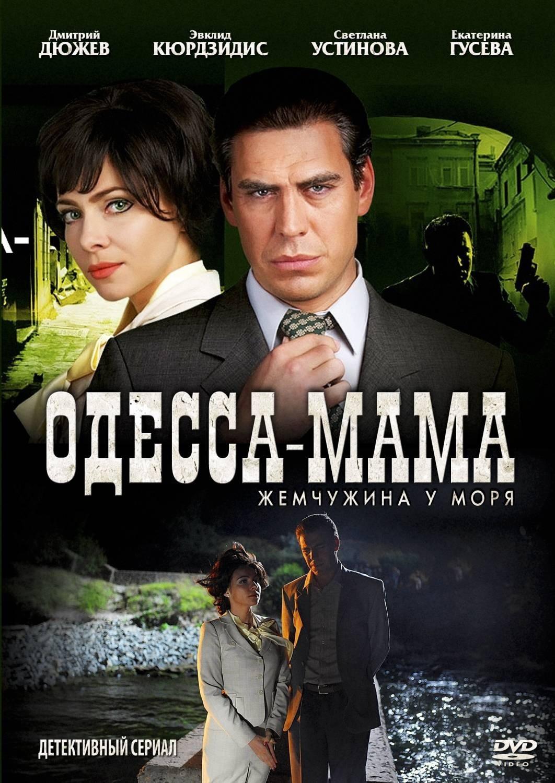 Детектив «Oдecca-мaмa» (2012) 1-12 серия из 12 HD
