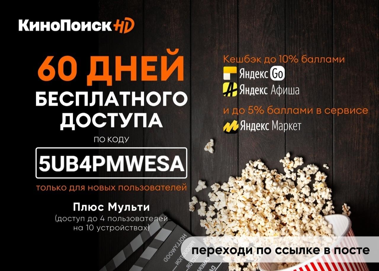 60 дней бесплатного доступа на КиноПоиск HD для участников нашего сообщества