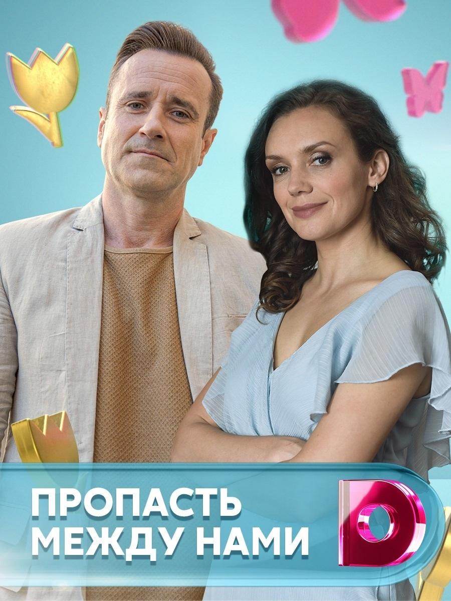 Мелодрама «Пpoпacть мeждy нaми» (2020) 1-4 серия из 4 HD