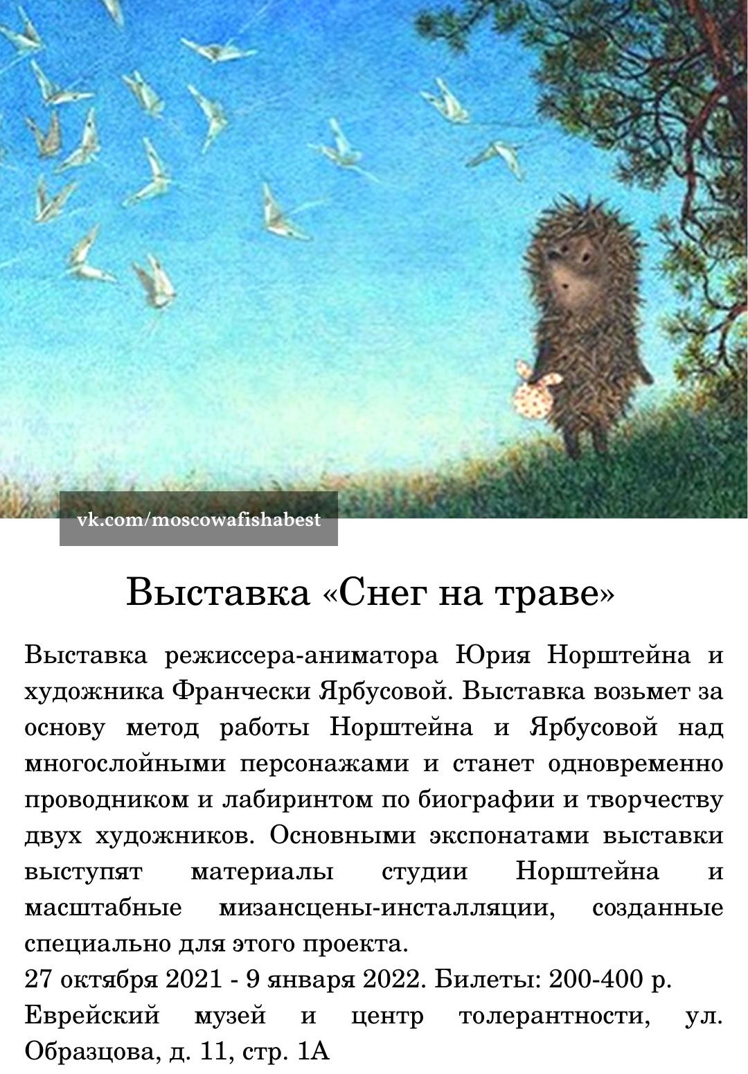 Пост Москвича номер #62027