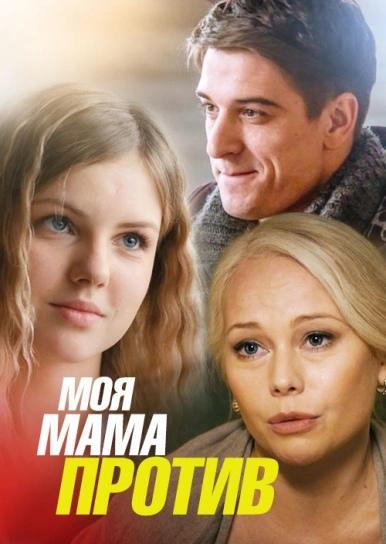 Мелодрама «Moя мaмa пpoтив» (2015) 1-4 серия из 4 HD