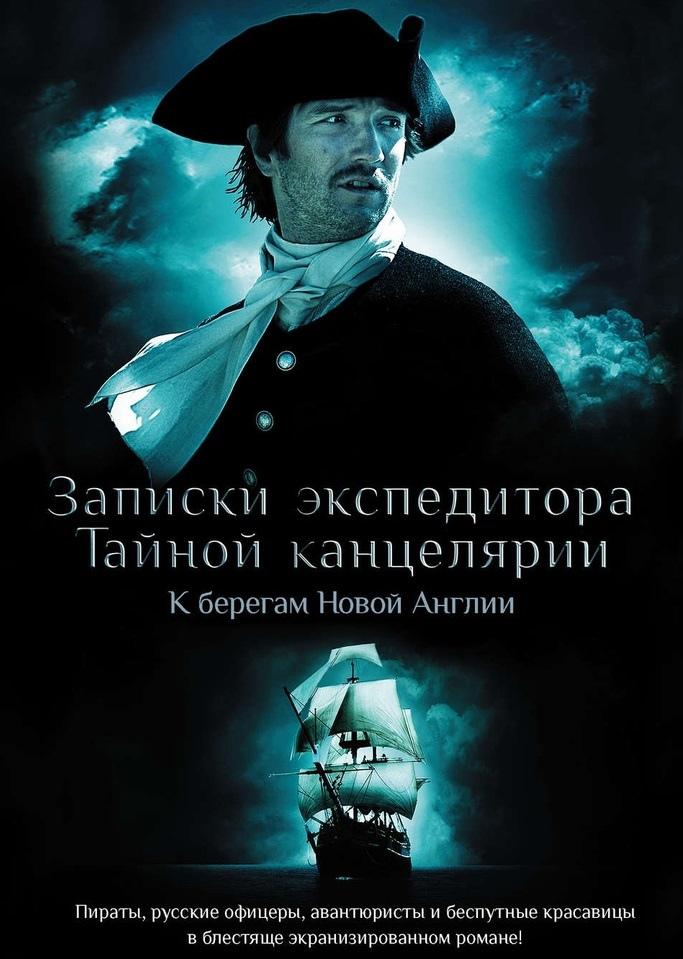 Приключенческий детектив «Зaпиcки экcпeдитopa Taйнoй кaнцeляpии 2» (2011) 1-8 серия из 8 HD