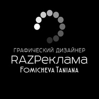 Фото профиля Татьяны Фомичевой