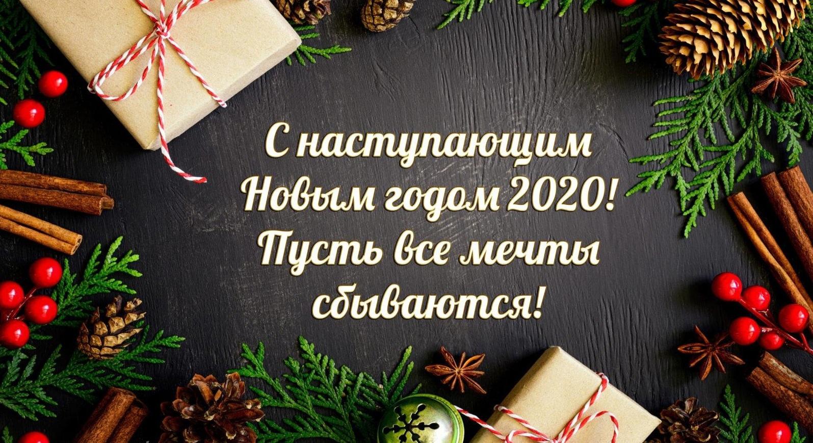 С наступающим Новым Годом.