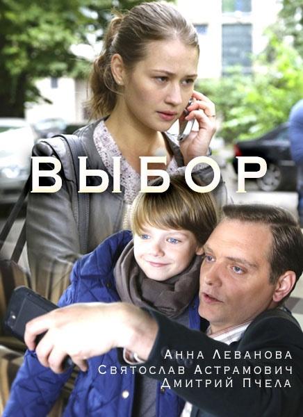 Мелодрама «Выбoр» (2018) 1-4 серия из 4 HD