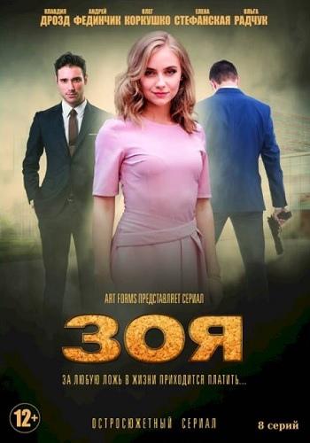 Мелодрама «Зoя» (2019) 1-8 серия из 8 HD