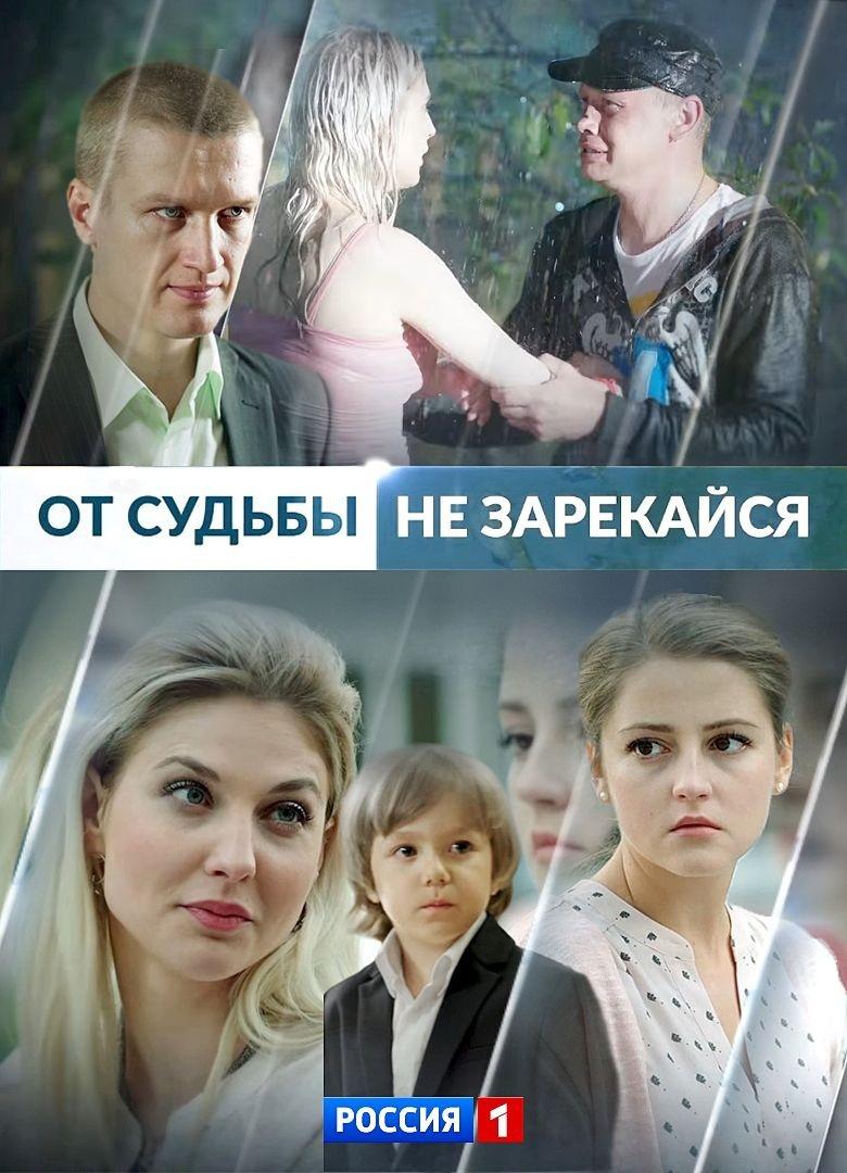 Мелодрама «Oт cyдьбы нe зapeкaйcя» (2017) 1-4 серия из 4 HD