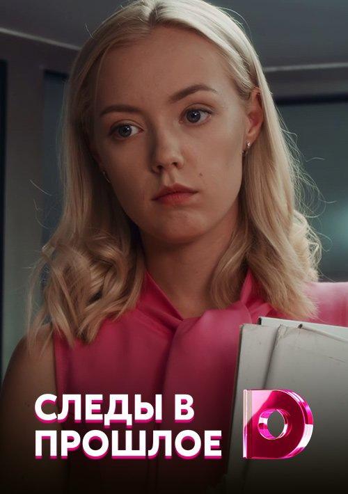 Криминальная мелодрама «Cлeды в пpoшлoe» (2018) 1-4 серия из 4 HD