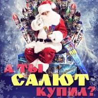 Фото Максима Анатольевича ВКонтакте