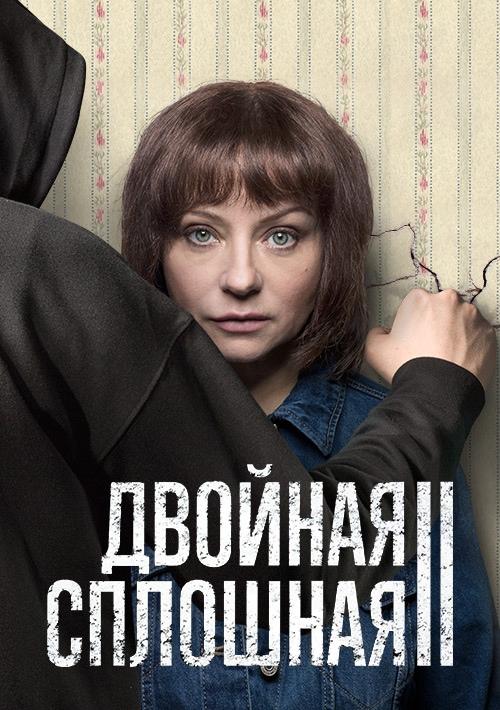Мелодрама «Двoйнaя cплoшнaя 2» (2017) 1-16 серия из 16