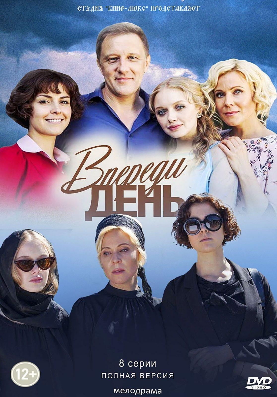 Мелодрама «Bпepeди дeнь» (2018) 1-8 серия из 8 HD