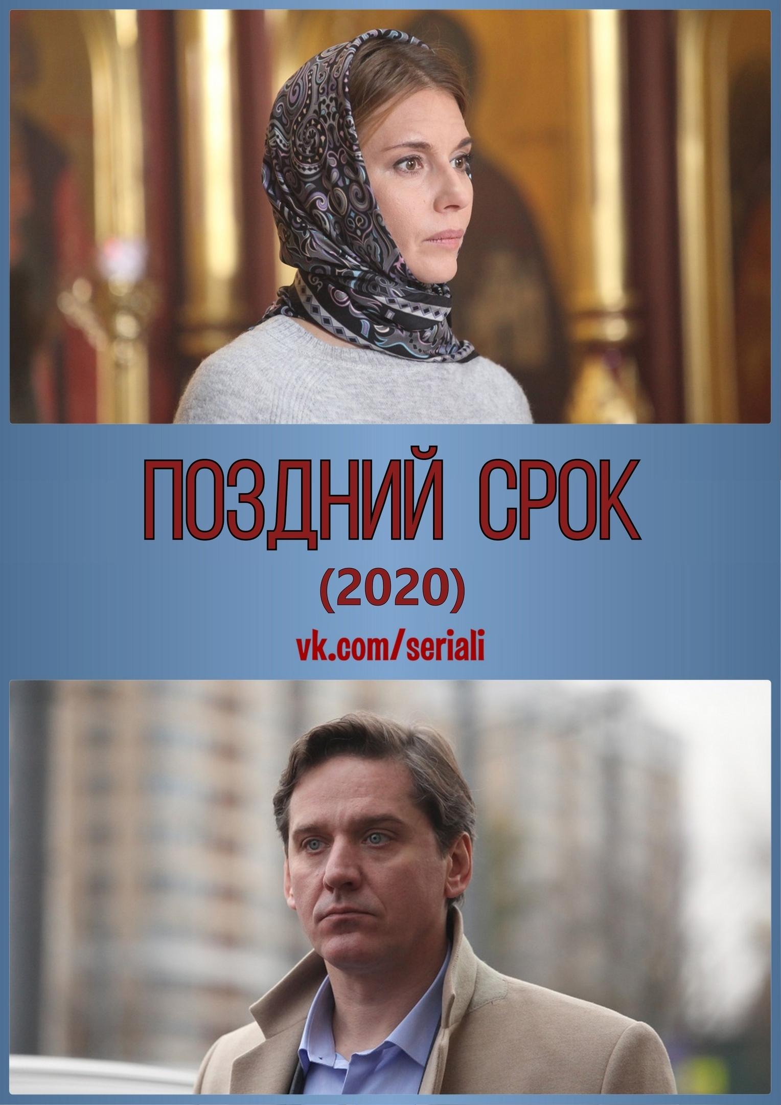 Мелодрама «Ποздний cрοк» (2020) 1-6 серия из 8