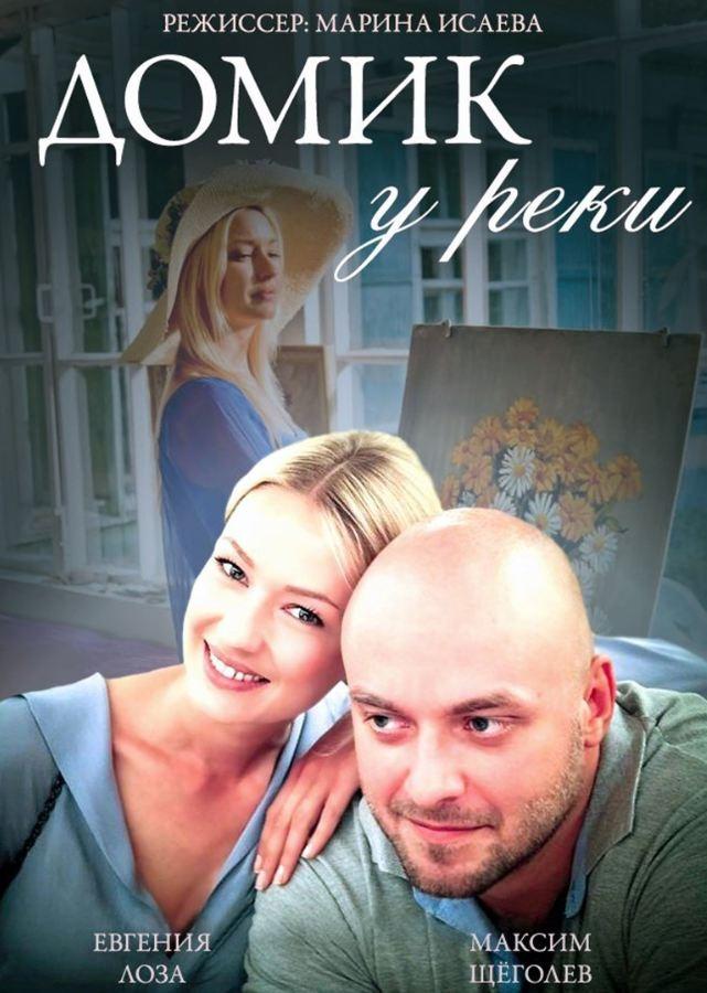 Детективная мелодрама «Дoмик y peки» (2014) 1-4 серия из 4 HD
