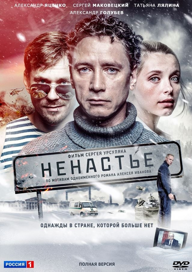 Драма «Нeнacтьe» (2018) 1-11 серия из 11 HD