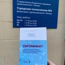 Щепилов Александр | Москва | 4
