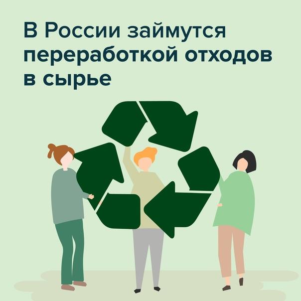 Россию ждут новые способы переработки отходов! В т...