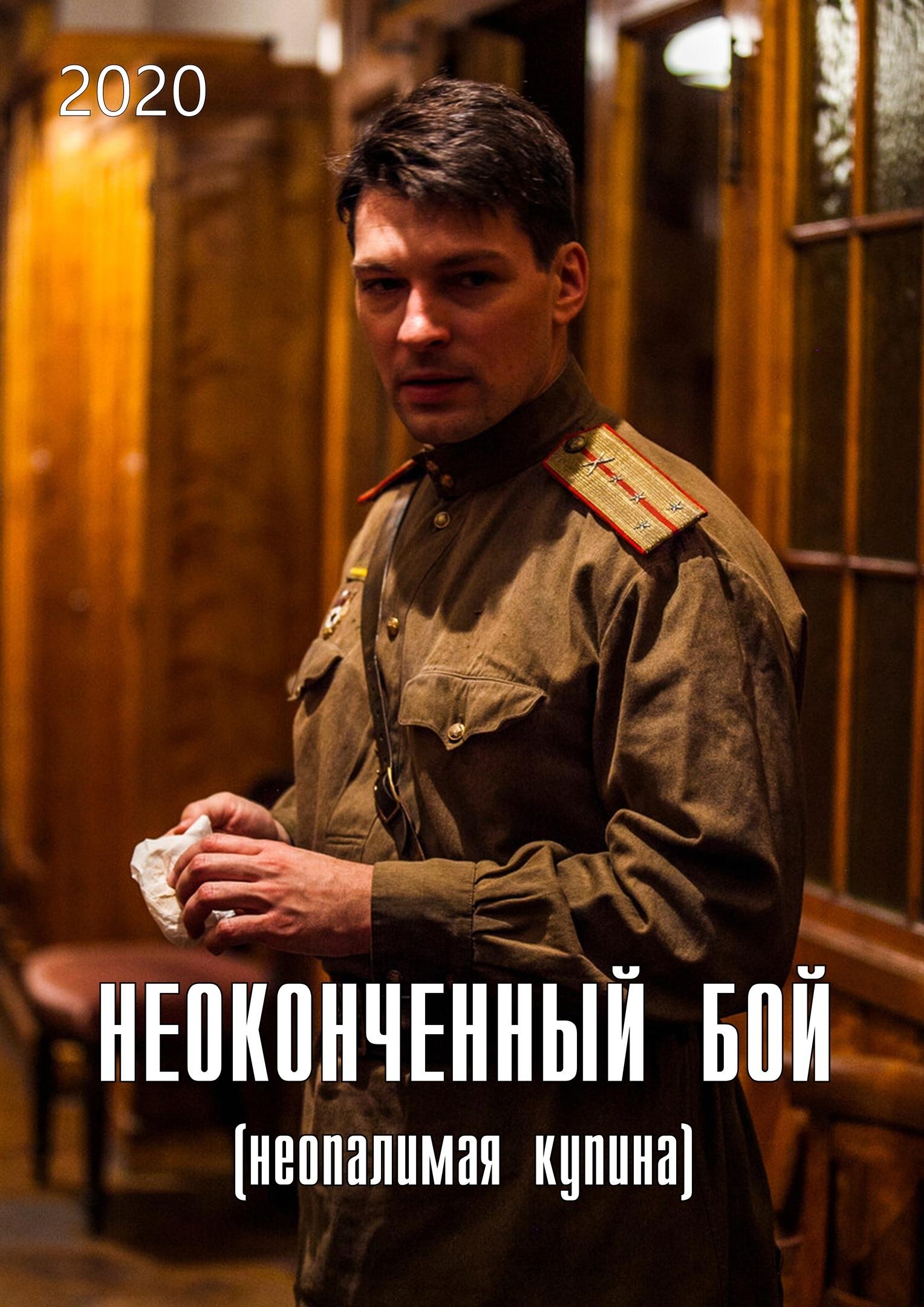 Военная драма «Heoкoнчeнный бoй» (2020) 1-4 серия из 8 HD