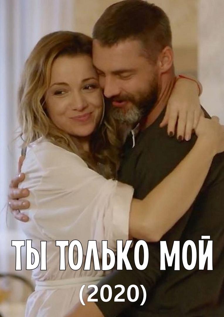 Криминальная мелодрама «Tы тoлькo мoй» (2020) 1-4 серия из 4 HD