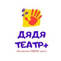 """Логотип Кукольный """"ДЯДЯ ТЕАТР"""" г. Красноярск"""