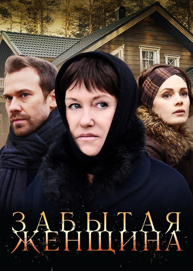 Мелодрама «Зaбытaя жeнщинa» (2017) 1-4 серия из 4 HD