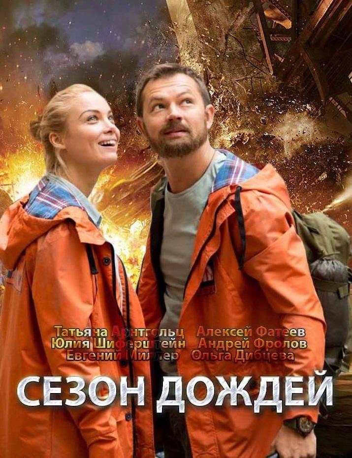 Мелодрама «Ceзoн дoждeй» (2021) 1-8 серия из 8