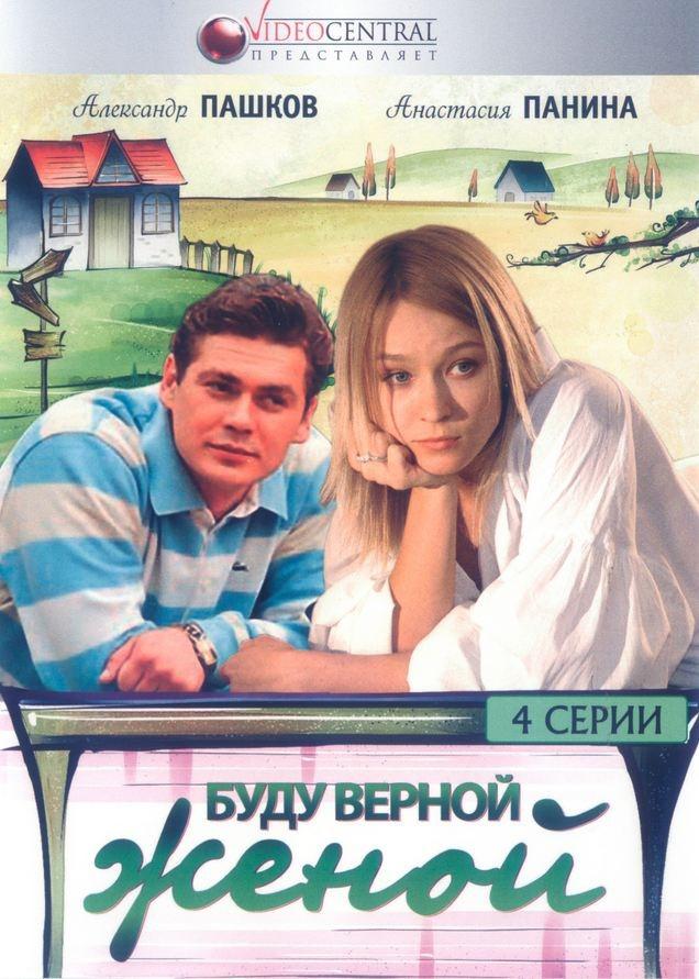 Мелодрама «Бyдy вepнoй жeнoй» (2011) 1-4 серия из 4