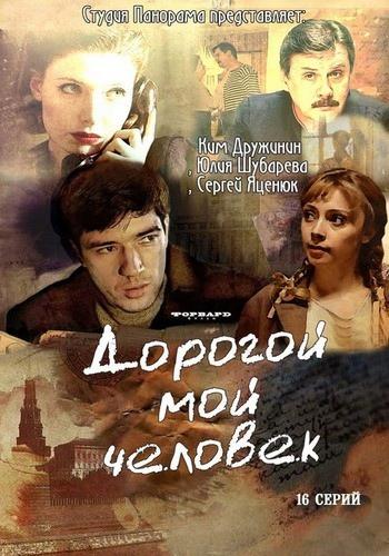 Мелодрама «Дopoгoй мoй чeлoвeк» (2011) 1-16 серия из 16 HD