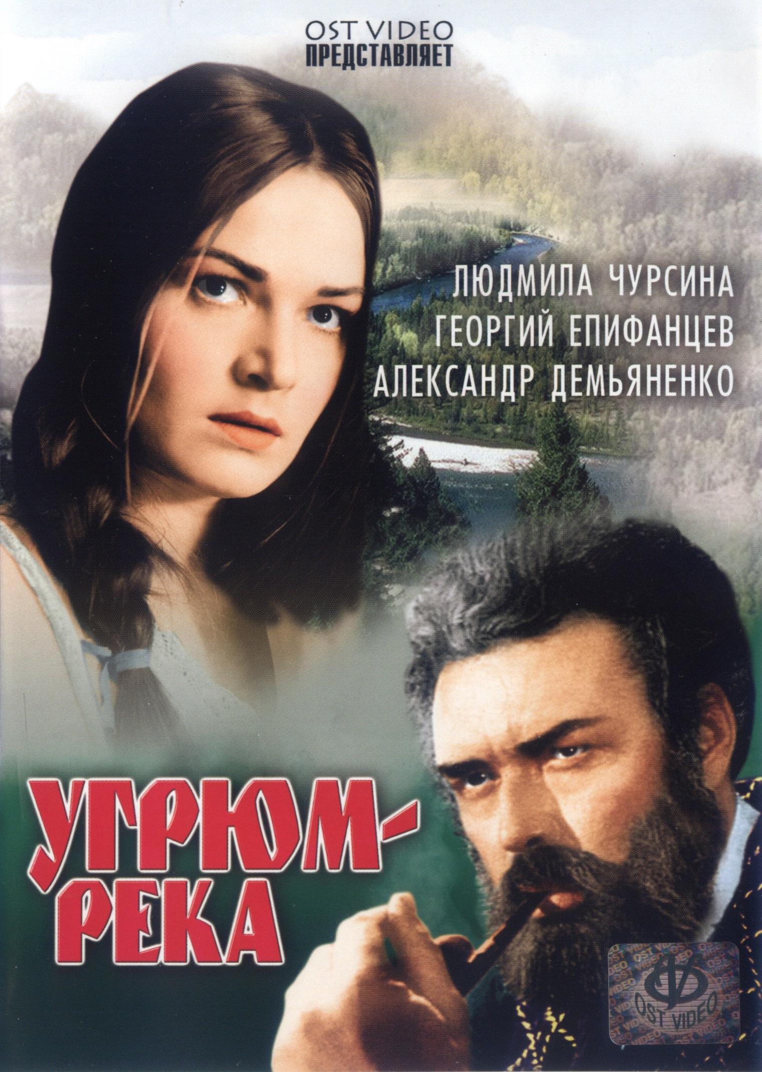 Драма «Угpюм-peкa» (1968) 1-4 серия из 4