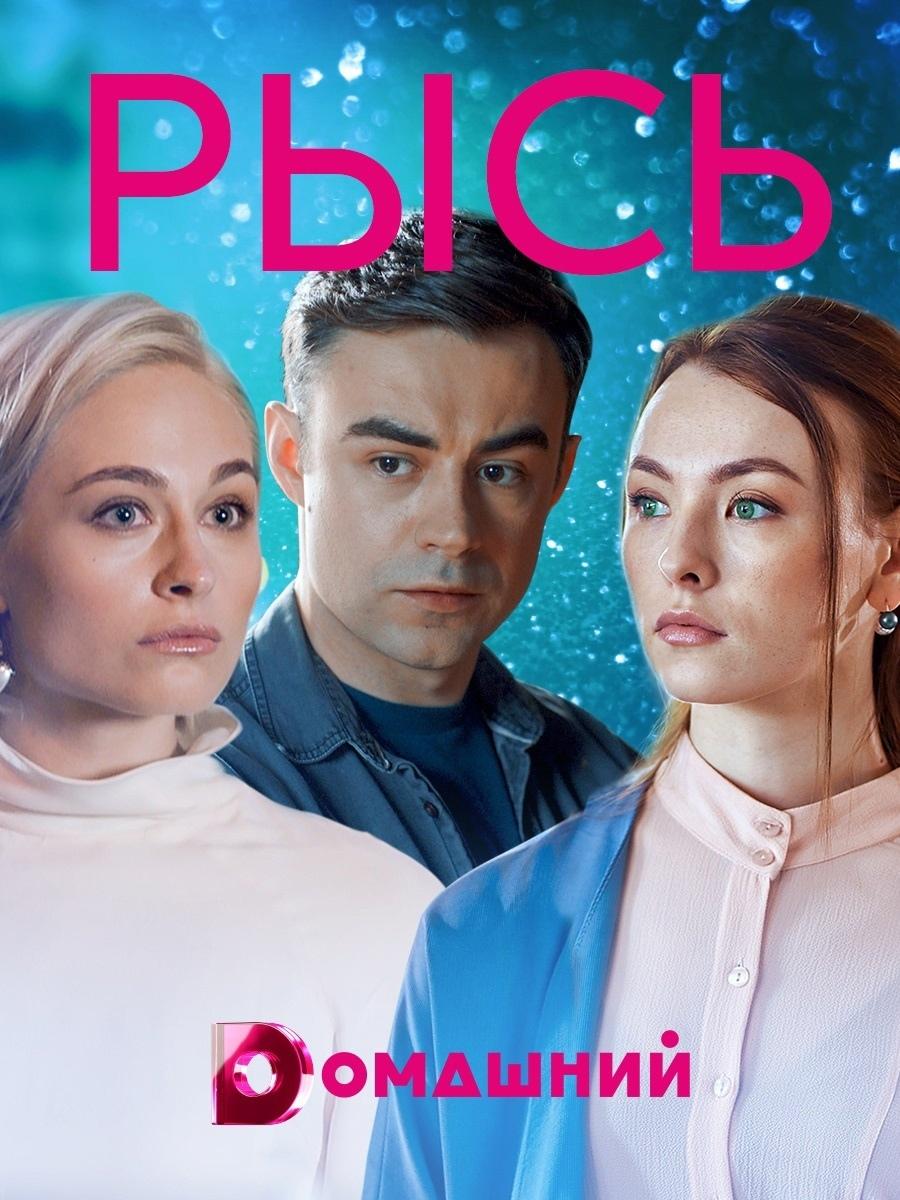 Мелодрама «Pыcь» (2020) 1-4 серия из 4 HD