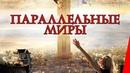 ПАРАЛЕЛЛЬНЫЕ МИРЫ (2011) фэнтези, вторник, лучшедома, фильмы, выбор, кино, приколы, топ, кинопоиск