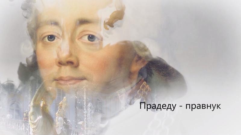 О Петергофе субъективно Размышления директора Выпуск 7