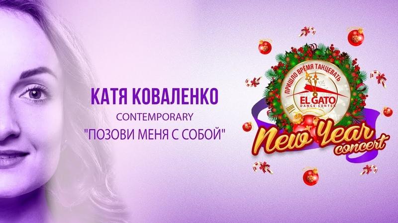 Contemporary I Katya Kovalenko
