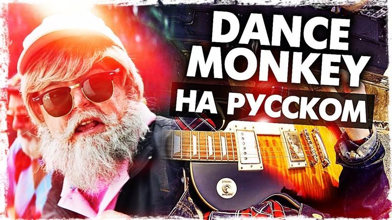 Dance Monkey Перевод на русском Tones and I Cover от Музыкант вещает