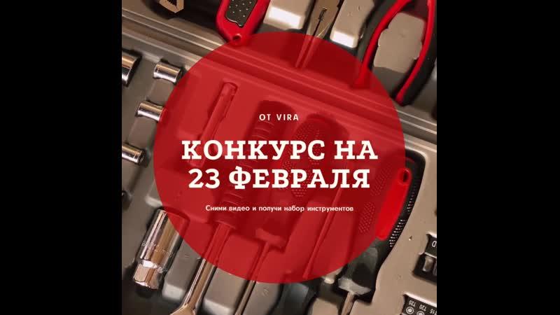Vira tools