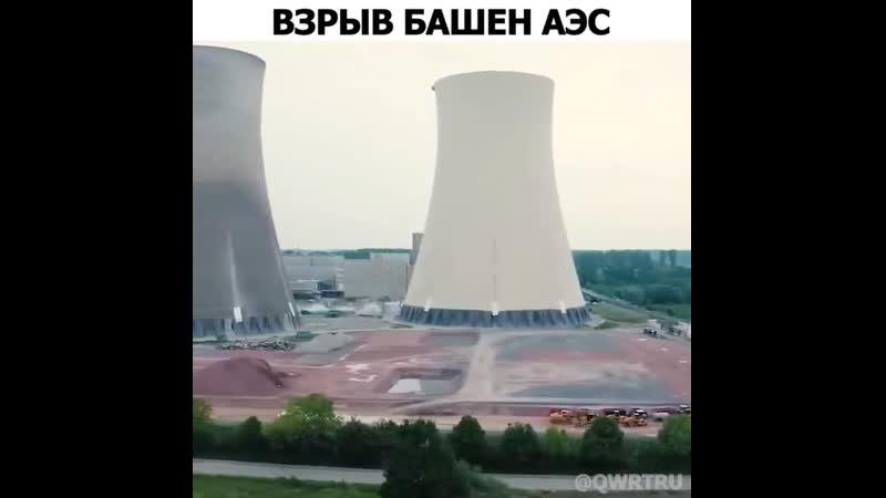 Взрыв двух охлаждающих башен бывшей АЭС в Германии
