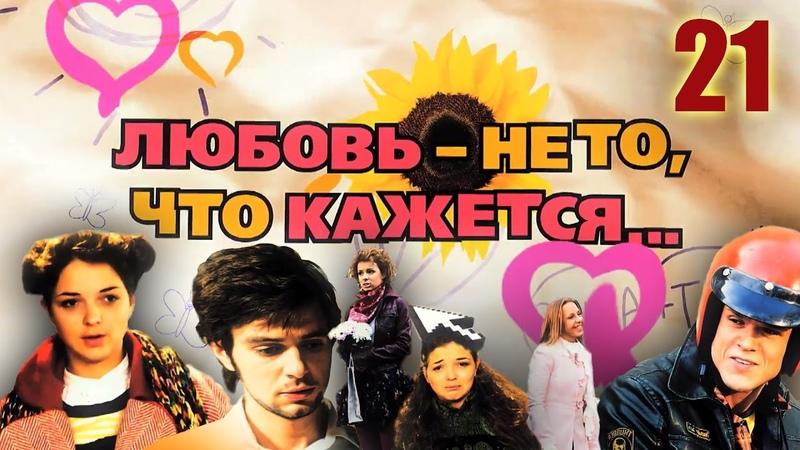 Любовь не то что кажется 21 серия 2009