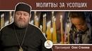 Традиция молиться об усопших. Протоиерей Олег Стеняев.