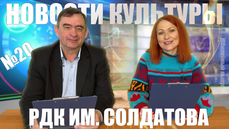 Новости культуры РДК им. Солдатова №20 22.02.2021