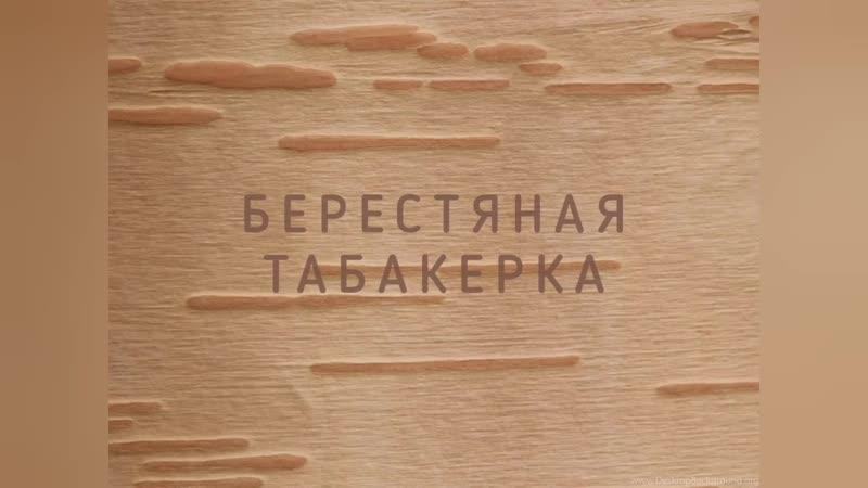 Выставка Сокровища саамской земли Табакерка Тарасова