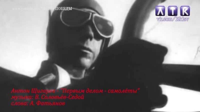 Антон Щигарев Первым делом самолёты