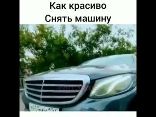 Как красиво снять машину