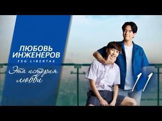 FSG Libertas 11/11 En Of Love: This is Love Story / Любовь инженеров: Эта история любви рус.саб